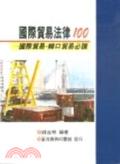 國際貿易法律100:國際貿易、轉口貿易必讀