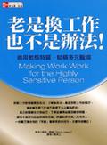 老是換工作也不是辦法!:善用敏感特質-縱橫多元職場