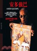 安多強巴:達賴與西藏的畫師