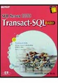 SQL Server 2000 完全實戰:Transact-SQL程式設計