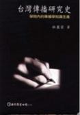 台灣傳播研究史:學院內的傳播學知識生產