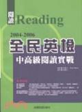 全民英檢中高級閱讀實戰2004-2006