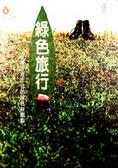 綠色旅行:臺灣旅遊文化的綠色新觀點