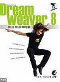 Dreamweaver 8魔法網頁Easy Go