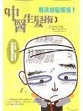 中醫生髮術