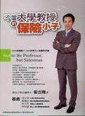 不當大學教授的保險小子:100%的態度+ 100%的努力=我要的幸福