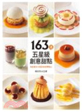 163道五星級創意甜點