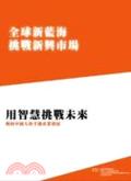 用智慧挑戰未來:全面解析中國大陸手機產業發展