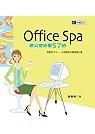 Office Spa:辦公室紓壓57招