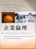 企業倫理:multi-stakeholder responsibilities of the corporation