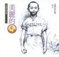 美麗的圓:李遠哲的故事