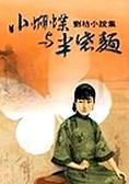 小蝴蝶與半袋麵:劉枋小說集