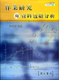作業研究與資料包絡分析