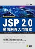 JSP 2.0動態網頁入門實務:web應用程式/資料庫應用/JNDI/JavaMail/XML/AJAX/自訂標籤/JSTL/EL/MVC