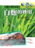 中國古老保健祕方:白麴的妙用