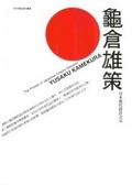 龜倉雄策:日本現代設計之父