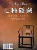 七種隱藏:中英對照隱地詩57首:57 Chinese poems by Yin Dih