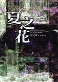 夏之花:日本近代文學傑作選