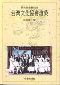 台灣文化協會滄桑