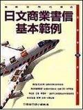 日文商業書信基本範例