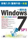 Windows 7 SP1一觸即通:省錢省時升級優化自己來