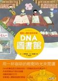 DNA圖書館