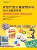 次世代型生產管理系統:SNS法指引手冊