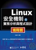 Linux安全機制之實務分析與程式設計:進階篇