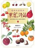 透明水彩技法:帶您從身邊的水果進入植物畫的美麗世界:果實の詩篇