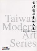 台灣現代美術大系:鄉土情懷雕塑:雕塑類