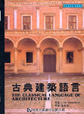 古典建築語言