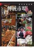 傳統市場美食旅遊之旅