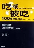 吃或被吃:100種卑鄙兵法