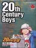 20世紀少年 6