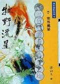 牧野流星(三)