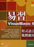 易習Visual Basic 6程式語言進階應用
