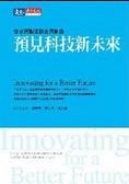 預見科技新未來:從台灣製造到台灣創造