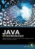 Java 101物件導向程式設計
