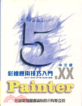 中文版Painter 5.XX彩繪應用技巧入門