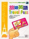 旅遊英語Travel Pass