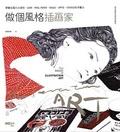 做個風格插畫家:為你的畫風找到成功路徑:學會征服川久保玲、Zara、Wallpaper、Vogue、Apple、Google的手繪力