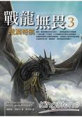 戰龍無畏3:荒漠奇航