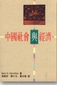 中國社會與經濟