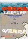 中國房地產估價案例與分析