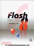 Flash 8精彩動畫自己做