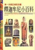 釋迦牟尼小百科:第一本親近佛陀的書