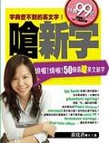 2007嗆新字