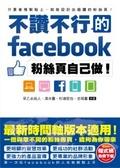 不讚不行的facebook粉絲頁自己做!:只要會複製貼上-就能設計出超讚的粉絲頁!