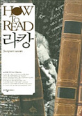 HOW TO READ 라캉(HOW TO READ 시리즈)
