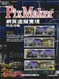 PixMaker TM 1.0網頁虛擬實境完全攻略